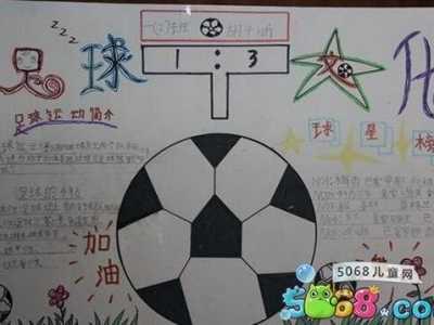 足球小报简单图片_小学生足球小报图片_英语小报图片简单